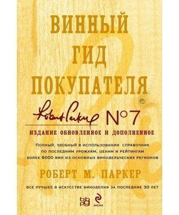 Винный гид покупателя. 7-е издание