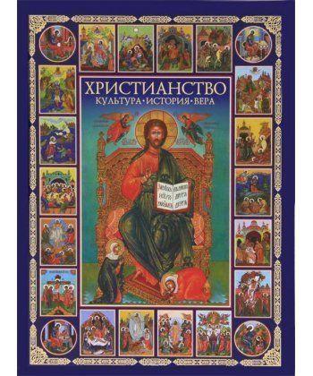 Христианство. Культура,история,вера