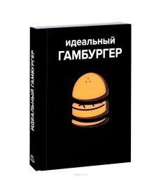 Идеальный гамбургер