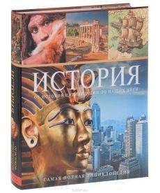 История. Полный иллюстрированный путеводитель