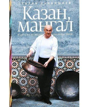 Казан, мангал и другие мужские удовольствия. 2-е изд.