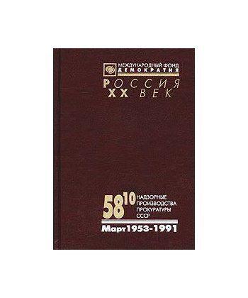 Статья 58/10. 1953-1991