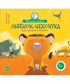 Львенок-нехочуха. Сказки для детей с характером