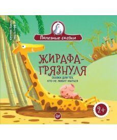 Жирафа-грязнуля. Сказки для тех,кто не любит мыться