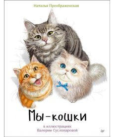 Мы-кошки