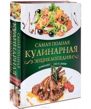 Самая полная кулинарная энциклопедия (комплект из 3 книг)