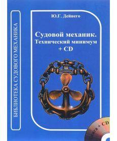 Судовой механик. Техничнский минимум+CD