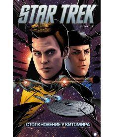 Стартрек / Star Trek. Звездный путь. Том 7: Столкновение у Китомира