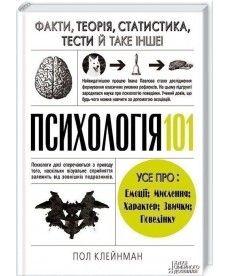 Психологiя  101. Факти, теорiя, статистика, тести й таке iнше
