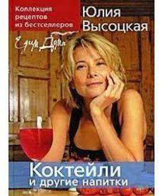 """Коктейли и другие напитки. Коллекция """"Едим Дома!"""""""