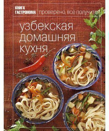 Узбекская домашняя кухня