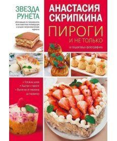 Пироги и не только