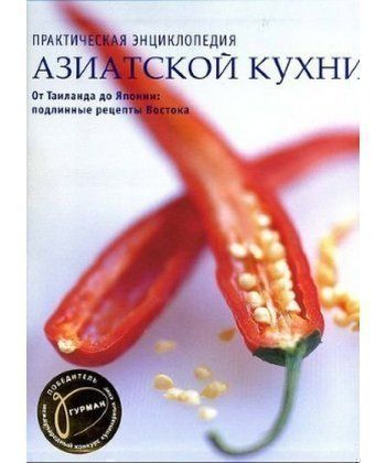 Практическая энциклопедия азиатской кухни  - Фото 1