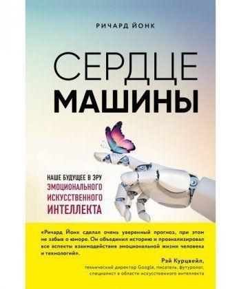 Сердце машины. Наше будущее в эру эмоционального искусственного интеллекта