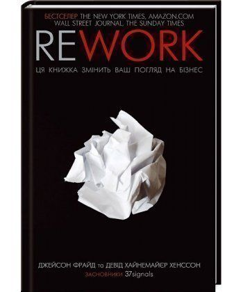Rework. Ця книга переверне ваш погляд на бiзнес
