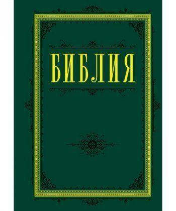 Библия. Книги Священного Писания Ветхого и Нового Завета 60х84/16 (зеленая)