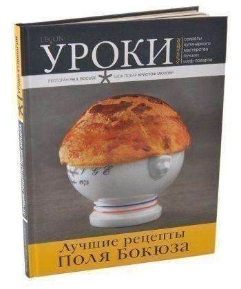 Лучшие рецепты Поля Бокюза