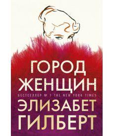 Город женщин