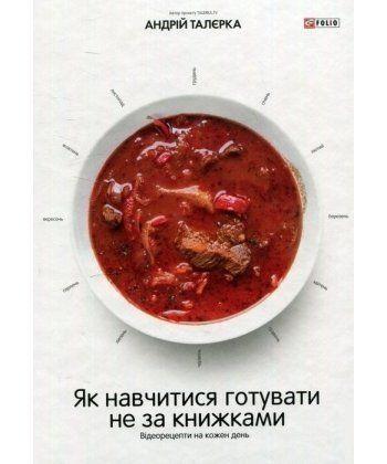 Як навчитися готувати не за книжками. Відеорецепти на кожен день