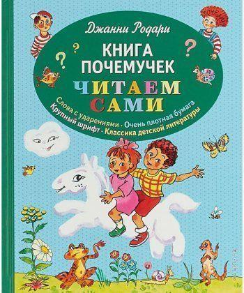 Книга почемучек (ил. Т. Ляхович)