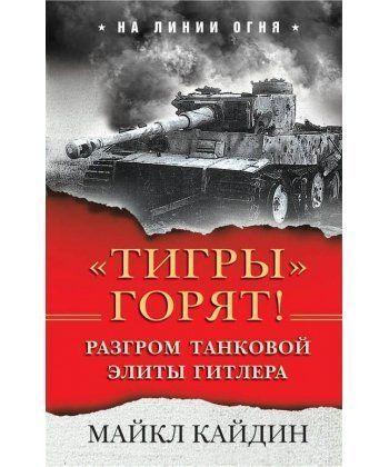 Тигры» горят! Разгром танковой элиты Гитлера