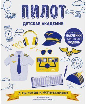 Пилот. Детская академия