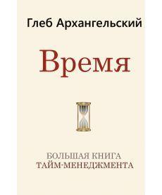 Время. Большая книга тайм-менеджмента