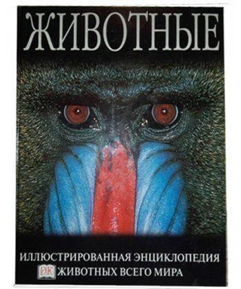Животные. Иллюстрированная энциклопедия животных всего мира