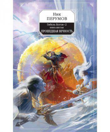Гибель Богов-2. Книга шестая. Прошедшая вечность