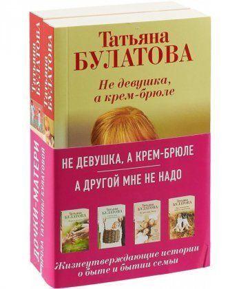 Ты у меня одна (комплект из 2 книг)