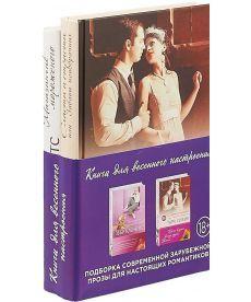 Влюбленные в жизнь и друг в друга (комплект из 2 книг)