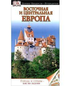 Восточная и Центральная Европа. Путеводитель