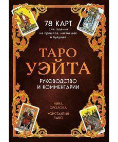 Таро Уэйта. 78 карт для гадания. Руководство и комментарии Нины Фроловой и Константина Лаво (подарочное оформление)