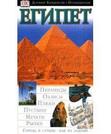 Египет. Иллюстрированный путеводитель