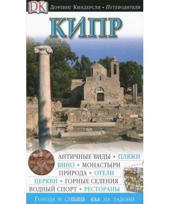 Кипр. Иллюстрированный путеводитель