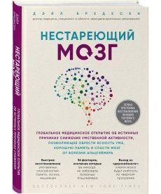 Нестареющий мозг. Глобальное медицинское открытие об истинных причинах снижения умственной активности.