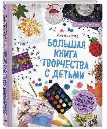 Большая книга творчества с детьми. Простые поделки в детский сад и школу