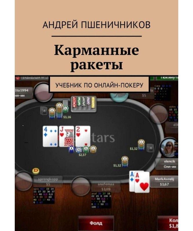 Читать онлайн покер учебник information online casino