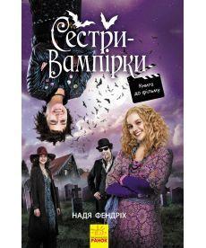 Сестри-вампірки 1