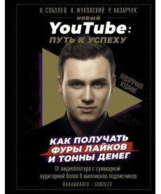 Новый YouTube. Путь к успеху. Как получать фуры лайков и тонны денег