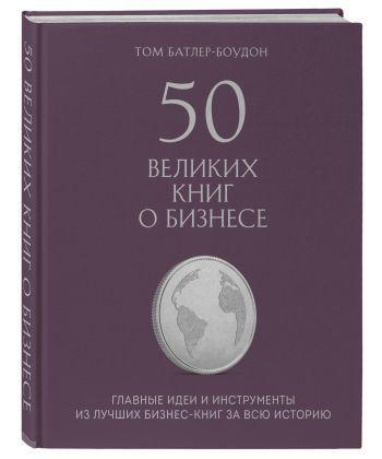 50 великих книг о бизнесе - Фото 1