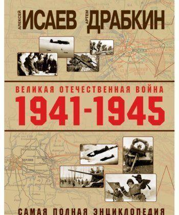 Великая Отечественная война 1941–1945 гг. Самая полная энциклопедия