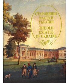 Старовинні маєтки України - The old estates of Ukraine