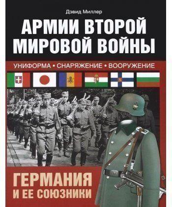 Армии Второй мировой войны. Германия и ее союзники. Униформа, снаряжение, вооружение