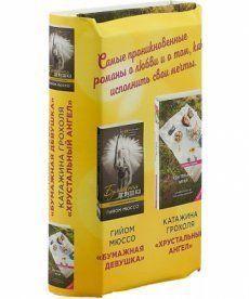 Настоящая любовь и хрустальная мечта (комплект из 2 книг)