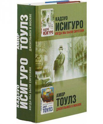 Большой роман (комплект из 2 книг)