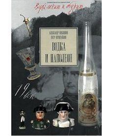 Водка и Наполеон