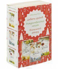 Любимые книги к любимому празднику (комплект из 3 книг)