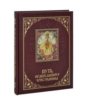 Путь православного христианина (подарочное издание)