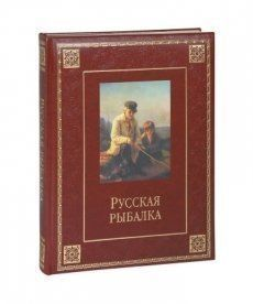 Русская рыбалка (подарочное издание)